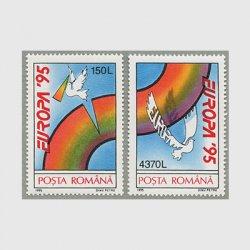 ルーマニア 1995年ヨーロッパ切手2種