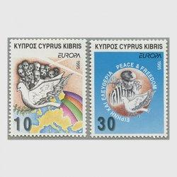 キプロス 1995年ヨーロッパ切手2種