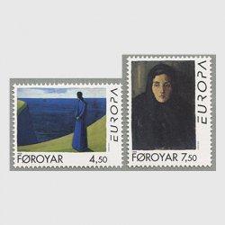 フェロー諸島 1996年ヨーロッパ切手2種