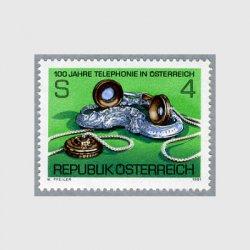 オーストリア 1981年電話100年