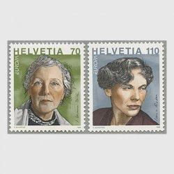 スイス 1996年ヨーロッパ切手2種