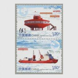 中国 2014年中国極地科学観測30年2種連刷