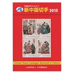 新中国切手カタログ2015