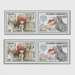 ギリシャ 1997年ヨーロッパ切手