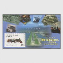 香港 1998年啓徳空港閉鎖小型シート