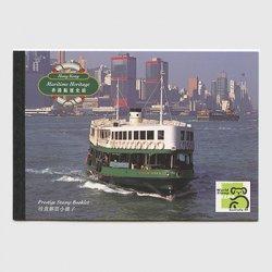 香港 1999年香港海運遺産・切手帳