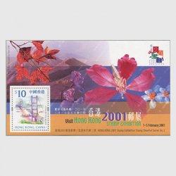 香港 2000年香港2001切手展小型シート(2次)