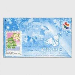 香港 2001年香港2001切手展小型シート(5次)