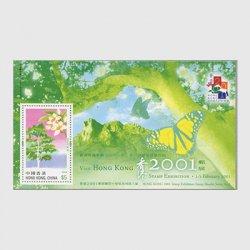 香港 2001年香港2001切手展小型シート(6次)