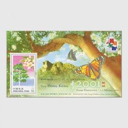 香港 2001年香港2001切手展小型シート(7次)
