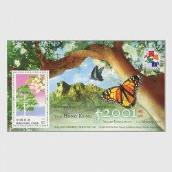 香港 2001年香港2001切手展小型シート(8次)