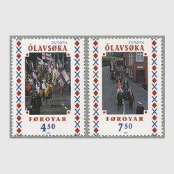 フェロー諸島 1998年ヨーロッパ切手2種