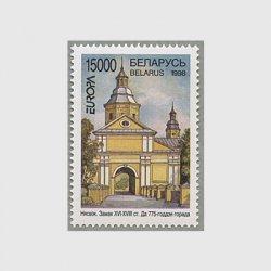 ベラルーシ 1998年ヨーロッパ切手