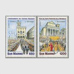 サンマリノ 1998年ヨーロッパ切手2種