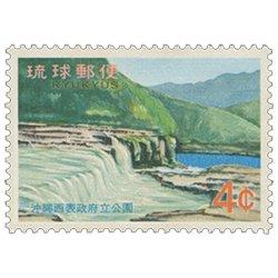 沖縄 不発行切手「西表政府立公園」未使用