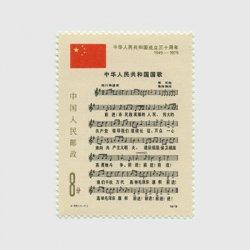中国 1979年中華人民共和国成立30年(国歌)(J46)