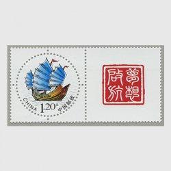 中国 2014年Pスタンプ・夢想啓航