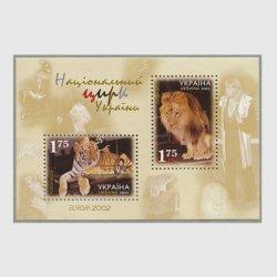 ウクライナ 2002年ヨーロッパ切手小型シート