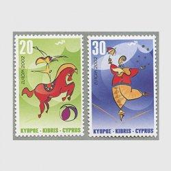 キプロス 2002年ヨーロッパ切手2種