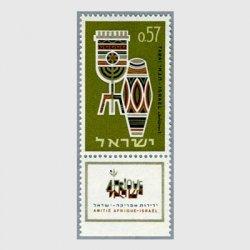 イスラエル 1964年アフリカとイスラエルの友好タブ付き