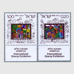 イスラエル 1973年JERSALEM'73切手展2種