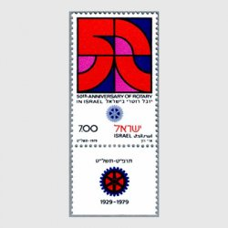 イスラエル 1979年イスラエルロータリー50年タブ付き