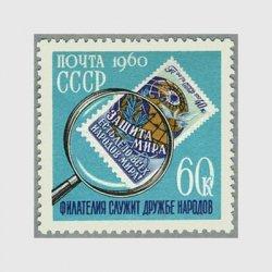 ソ連 1960年切手の日※ヒンジ跡