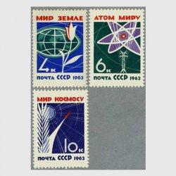 ソ連 1963年「武器と戦争の無い世界を」3種