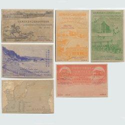 絵はがき 万国郵便連合加盟25周年  6種揃い