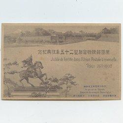 絵はがき 万国郵便連合加盟25周年  - 千代田城と楠木正成像(te1b)