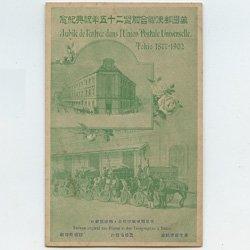 絵はがき 万国郵便連合加盟25周年  - 東京郵便電信局(te01c)