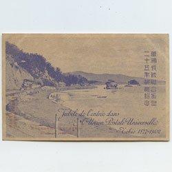 絵はがき 万国郵便連合加盟25周年  - 山陽鉄道の郵便物受授機(te1d)