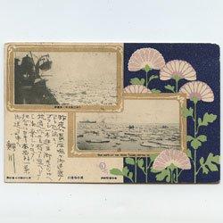絵はがき 日露戦役記念第1回発行 -大同江の流氷(te3f)
