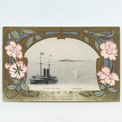 絵はがき 日露戦役記念第5回発行 -海軍凱旋観艦式(te21b)