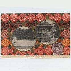 絵はがき 神宮式年遷宮記念 -皇大神宮、豊受大神宮の神苑(te24b)