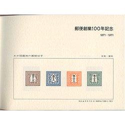 スーベニアカード・郵便創業100年(竜文・冊子型)