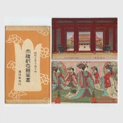 絵はがき 昭和大礼記念 2種揃い タトウ・説明書付き