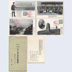 絵はがき 日露戦役30周年記念4種タトウ付き -東京朝日新聞社