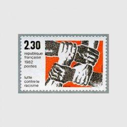 フランス 1982年人種差別反対世界の日