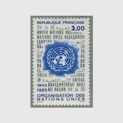 フランス 1985年国連40年