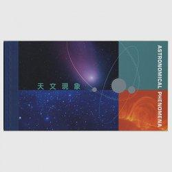 中国香港 2015年天文現象・切手帳