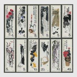 中国 1980年斉白石作品選16種(T44)