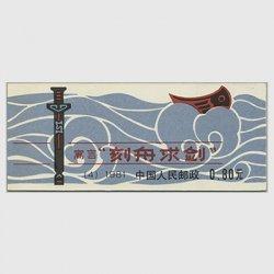 中国 1981年寓話〈刻舟求剣〉切手帳(SB4)