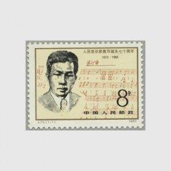 中国 1982年音楽家聶耳生誕70年(J75)