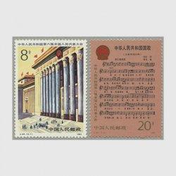 中国 1983年第6期全国人民代表大会2種(J94)