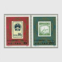 中国 1983年全国切手展2種(J99)