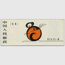 中国 1984年年賀〈子〉切手帳(SB11)