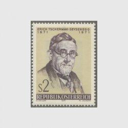 オーストリア 1971年ザイゼネック生誕100年