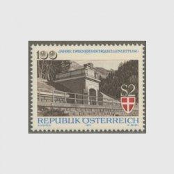 オーストリア 1973年温泉利用給湯システム100年