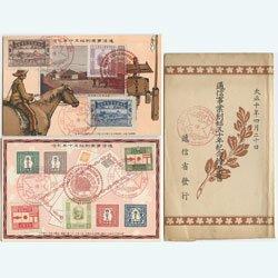 絵はがき 通信事業創始50年記念 2種揃い タトウ付き 切手郵便創始50年4種 + upu加盟50年1,5銭,3銭貼り